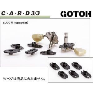 ゴトー【GOTOH】クルーソンペグSD90用オプションパーツC・A・R・D3/3|factorhythm