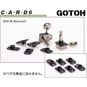 ゴトー【GOTOH】クルーソンペグSD91用オプションパーツC・A・R・D6|factorhythm