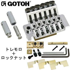ゴトー【GOTOH】フロイド・ローズ トレモロユニット&ロックナット GE1996T&FGR-1(クローム)|factorhythm