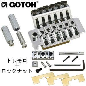 ゴトー【GOTOH】フロイド・ローズ トレモロユニット&ロックナット GE1996T&GHL-2(クローム) factorhythm