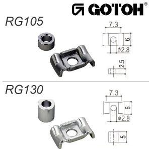 ゴトー【GOTOH】ギター用ストリングリテーナーRG105 & RG130(ブラッククローム)|factorhythm