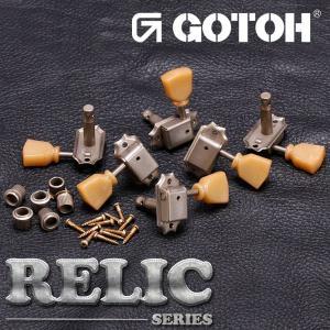 ゴトー【GOTOH】エイジド加工済「RELIC」クルーソンタイプギターペグSD90|factorhythm
