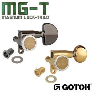 ゴトー【GOTOH】ギターペグ SG360-マグナムロックトラッド(クローム) ツマミ:07/05/...