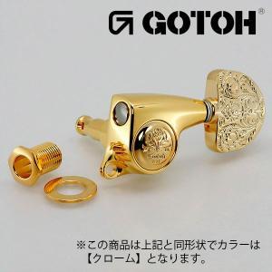 ゴトー【GOTOH】510ラグジュアリーモードSGL510Z/LX(クローム) ツマミ:A20LX|factorhythm