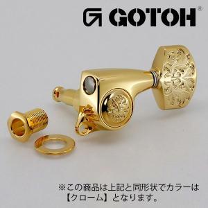 ゴトー【GOTOH】510ラグジュアリーモードSGL510Z/LX(クローム) ツマミ:A60LX|factorhythm
