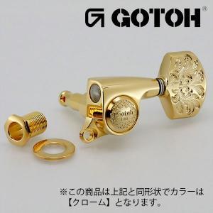 ゴトー【GOTOH】510ラグジュアリーモードSGS510Z/LX(クローム) ツマミ:A60LX|factorhythm