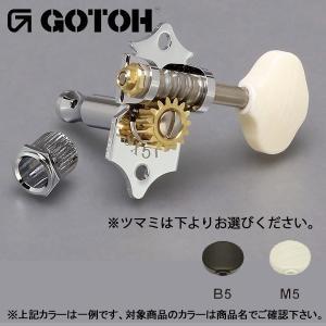 ゴトー【GOTOH】オープンギアタイプSXB510V(ゴールド) ツマミ:B5/M5|factorhythm