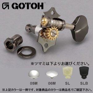 ゴトー【GOTOH】オープンギアタイプSXN510V(ニッケル) ツマミ:05M/06M/SL/SLB|factorhythm