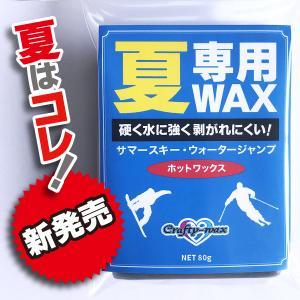 【新発売】クラフティ 夏専用WAX サマースキー ジャンプ 硬い 春 シャバ雪 水に強い 剥がれにくい 水のある雪にも強い 夏スキー ブラック ホット ワックス|factory-are