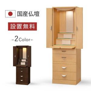仏壇 モダン シャープなデザインのモダン仏壇 CH色 factory-direct-y