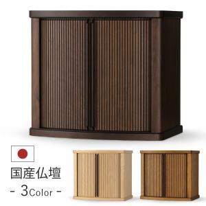 仏壇 モダン マッキー ウォールナット 本体のみ|factory-direct-y