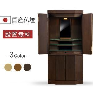 仏壇 モダン ニコル ウォールナット 本体のみ|factory-direct-y