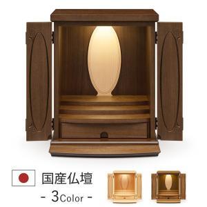 ミニ仏壇 本体のみ ベガ ウォールナット モダン仏壇 小型 コンパクト