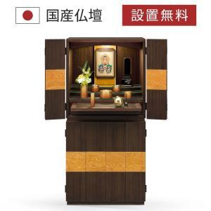 【予約商品】12/20以降発送予定 仏壇 仏具 掛軸 位牌 ...