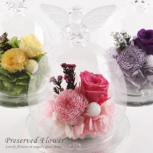 プリザーブドフラワー仏花 天使のガラスドーム 仏壇 お供え お悔み
