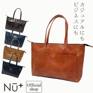 【送料無料】Nu+ ヌープラス 7009 | トートバッグ レザー 本革 ユニセックス カジュアル ビジネス|factorytocloset
