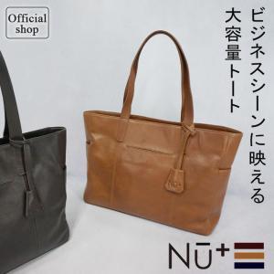 レザートートバッグ Nu+ ヌープラス 120N7012 本革 カラー 革 A4 シンプル 大容量 軽い 軽量 ビジネス 社会人 学生|factorytocloset