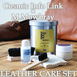 M.Mowbray 共同開発 レザーケアセット レザー 牛革 本革 本皮|factorytocloset