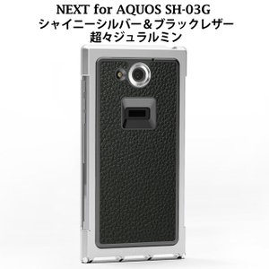 FACTRON Next for AQUOS SH-03G シャイニーシルバー&ブラックレザー  超々ジュラルミン factron