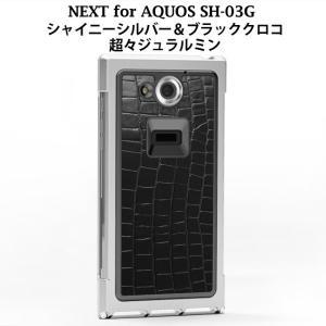 FACTRON Next for AQUOS SH-03G シャイニーシルバー&ブラッククロコ  超々ジュラルミン factron