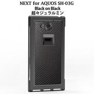 FACTRON Next for AQUOS SH-03G Black on Black 超々ジュラルミン factron