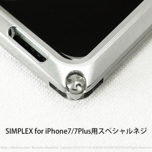 SIMPLEX for iPhone7/7Plus用スペシャルネジ