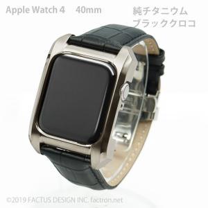★納期はトップページをご覧ください  Apple Watch4 を腕時計のように楽しめるケース ウォ...