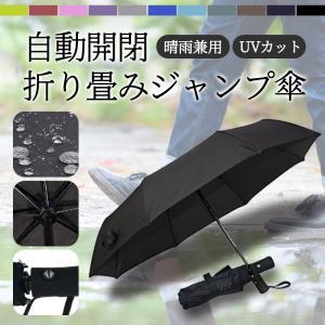 折り畳み傘 ジャンプ傘 雨傘 雨具 雨対策 自動開閉折りたたみ傘 折りたたみ傘 撥水加工 高強度グラ...