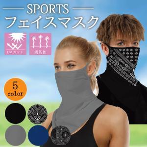 ランニングマスク スポーツマスク スポーツフェイスマスク バイクマスク  スポーツ用フェイスマスク ...