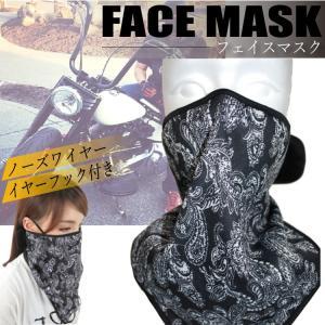 バイクフェイスマスク フェイスマスク バイク サバゲーフェイスマスク  防風 防寒 フェイスマスクバ...