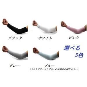 UVアームカバー 両腕セット 選べる2タイプ♪...の詳細画像3