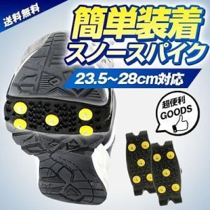簡単取り付け 備えて安心 スノー スパイク 靴用アイゼン コンパクト設計で持ち運びも便利 雪対策