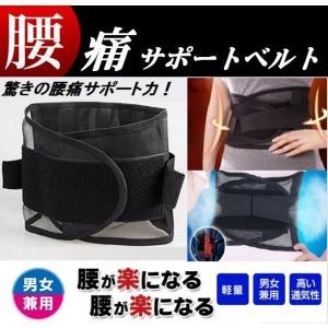 ・高弾力のゴムベルトでしっかりと腰を固定。  ・荷物の持ち運びなど、腰に負担のかかる動作をサポート...