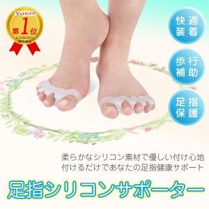 シリコンパッドを装着し足指を広げることで、歩行時の衝撃を抑え足指をやさしく保護します。 足の構造を...