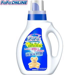 洗濯洗剤 ベビーフローラル 液体洗剤 ファーファ 本体 900ml fafa-online