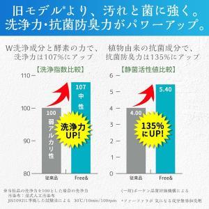 洗剤 ファーファ フリー& 超コン液体洗剤 無香料 本体 500g|fafa-online|03
