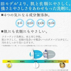 洗剤 ファーファ フリー& 超コン液体洗剤 無香料 本体 500g|fafa-online|04