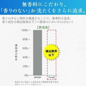 洗剤 ファーファ フリー& 超コン液体洗剤 無香料 本体 500g|fafa-online|05