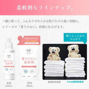 洗剤 ファーファ フリー& 超コン液体洗剤 無香料 本体 500g|fafa-online|06