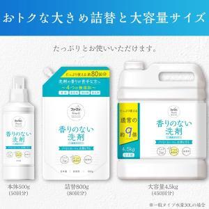 洗剤 ファーファ フリー& 超コン液体洗剤 無香料 本体 500g|fafa-online|07