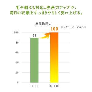 洗濯洗剤 ファーファココロ 詰め替え 480ml 液体洗剤 新処方|fafa-online|03