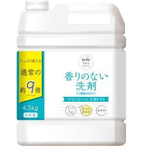 洗剤 ファーファ フリー&超コンパクト液体洗剤 無香料 超特大 4.5kg 業務用サイズ