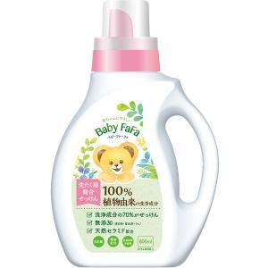 ベビーファーファ洗たく用複合石けん  生まれたての素肌に、植物生まれのお洗濯  赤ちゃんのことを考え...
