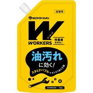 洗濯洗剤 WORKERS 作業着 液体洗剤 詰替 720ml fafa-online