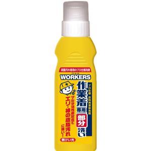 洗濯洗剤 WORKERS 作業着専用 部分洗い 220ml fafa-online