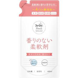 柔軟剤 ファーファ フリー& 柔軟剤濃縮無香料 詰替 480ml|fafa-online