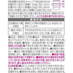 柔軟剤 ファーファ ココロ  詰め替え 480ml fafa-online 05