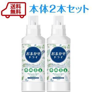 洗濯洗剤 おまかせドライ 本体450ml 2個セット|fafa-online