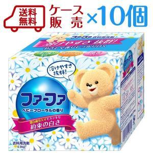 洗剤 ベビーフローラルの香り コンパクト洗剤  ファーファ 0.9kg×10個|fafa-online