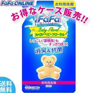 洗剤 ケース 液体洗剤 ベビーフローラル ファーファ 810ml 詰め替え 16個入|fafa-online